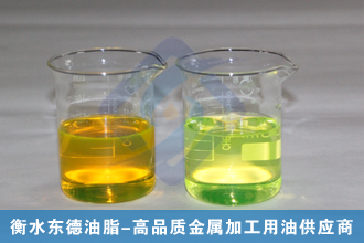 环保金属加工液